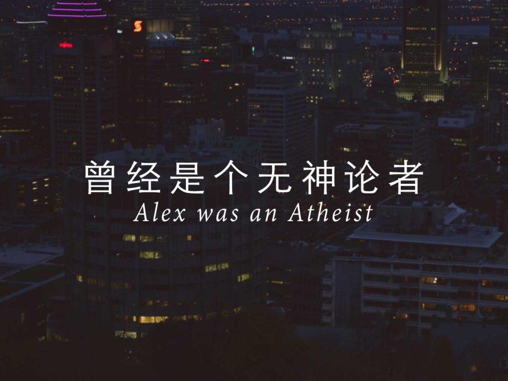 Alex Was An Atheist Film