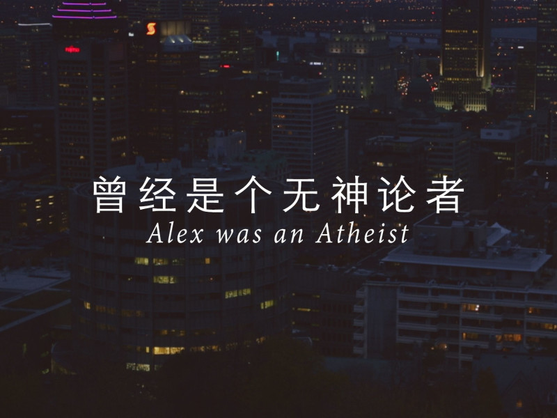 Alex was an Atheist